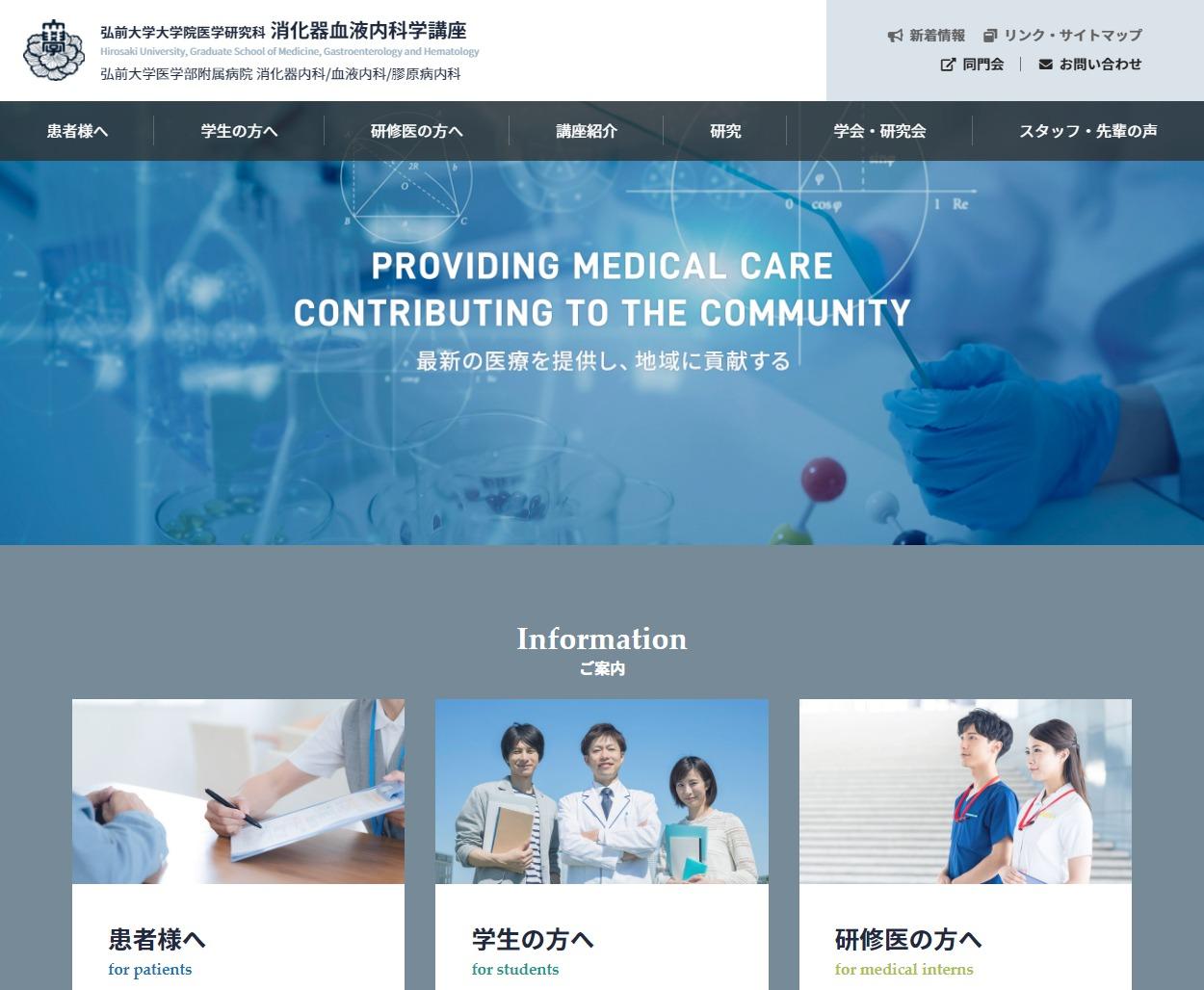 弘前大学大学院医学研究科 消化器血液内科学講座ホームページ